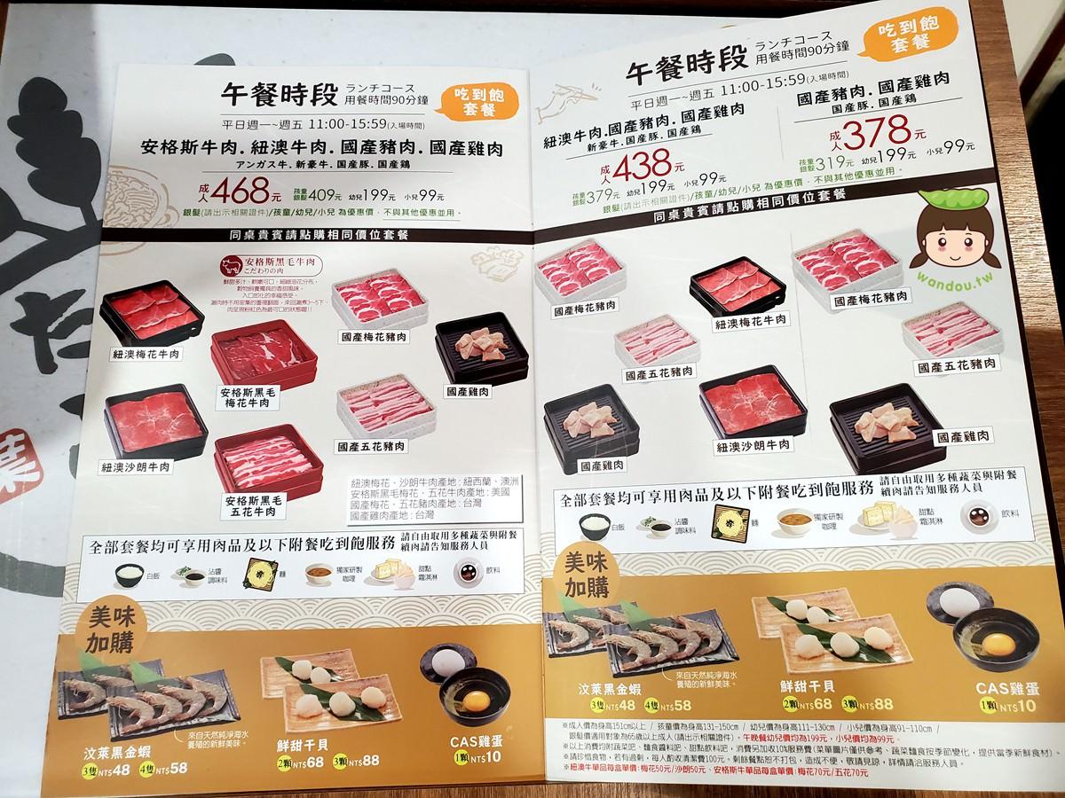 涮乃葉日式涮涮鍋菜單