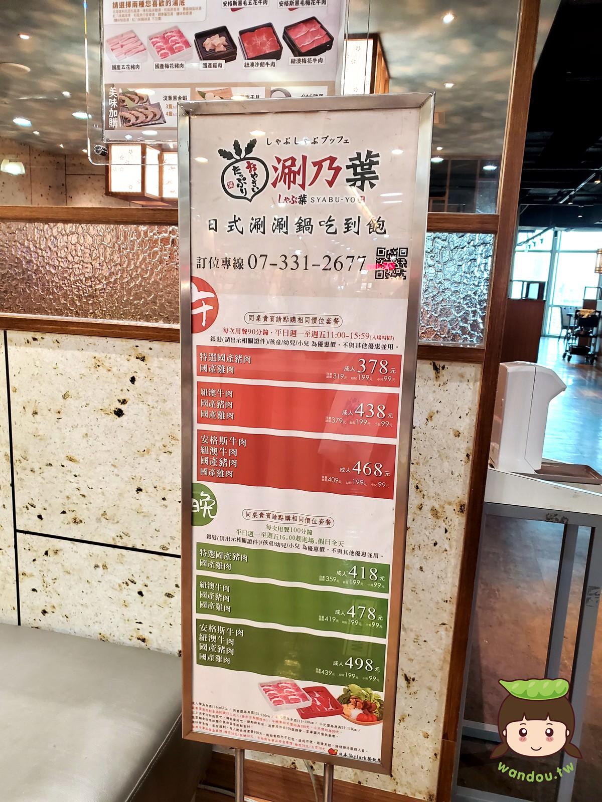 涮乃葉日式涮涮鍋價錢