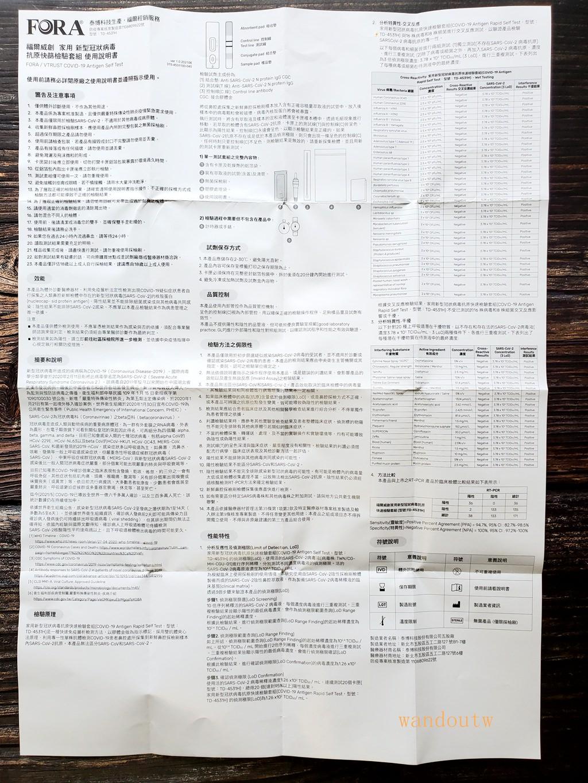 FORA 新冠檢測說明書 新冠肺炎 COVID-19