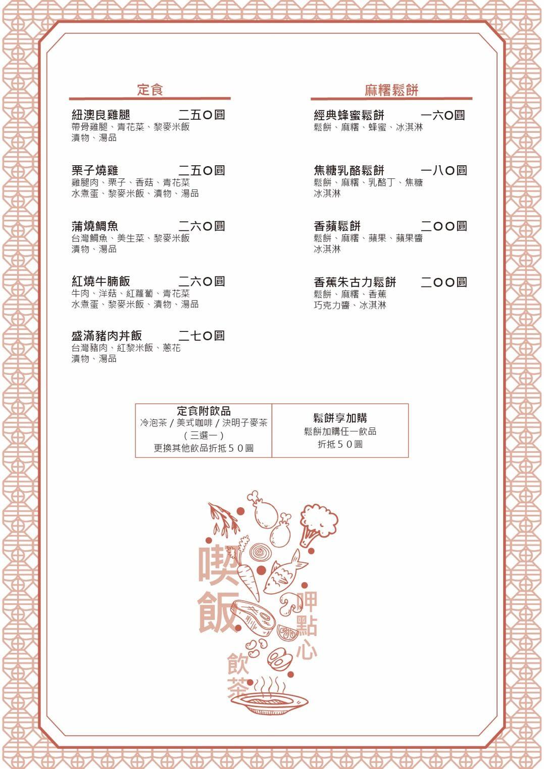 春田茶室菜單