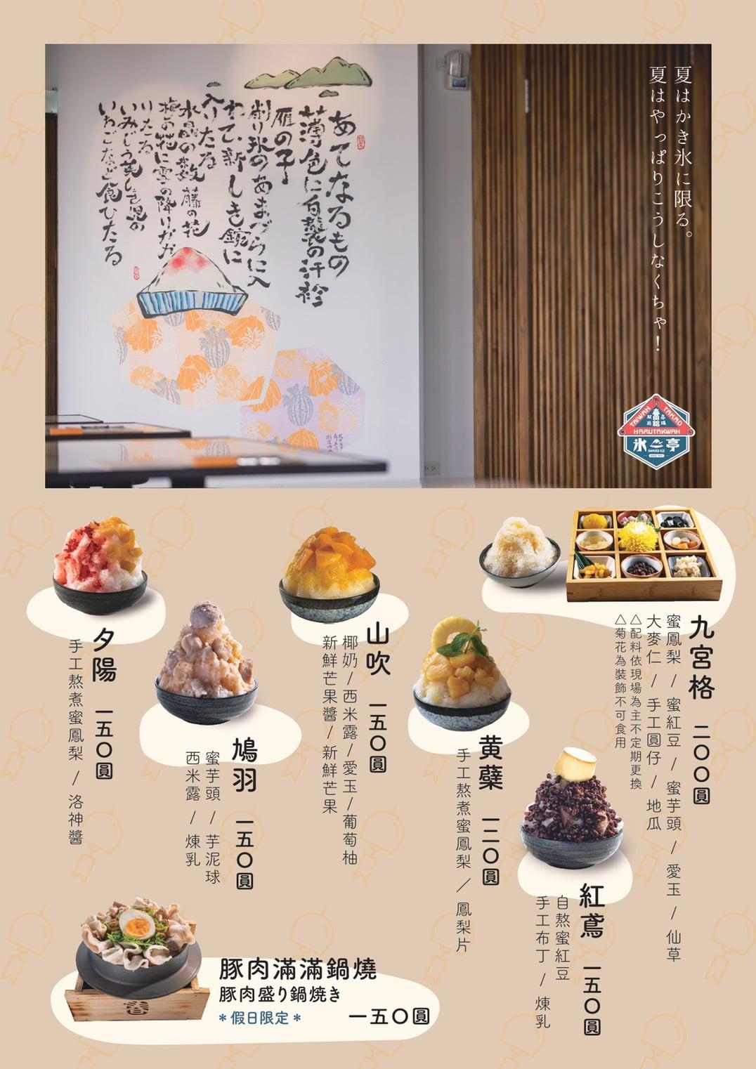 春田氷亭 刨冰 貿易商大樓 新濱驛站 春田冰亭 菜單