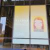 奈良美智特展攻略 高雄市立美術館 2021年7月24日(六)至10月31日(日)
